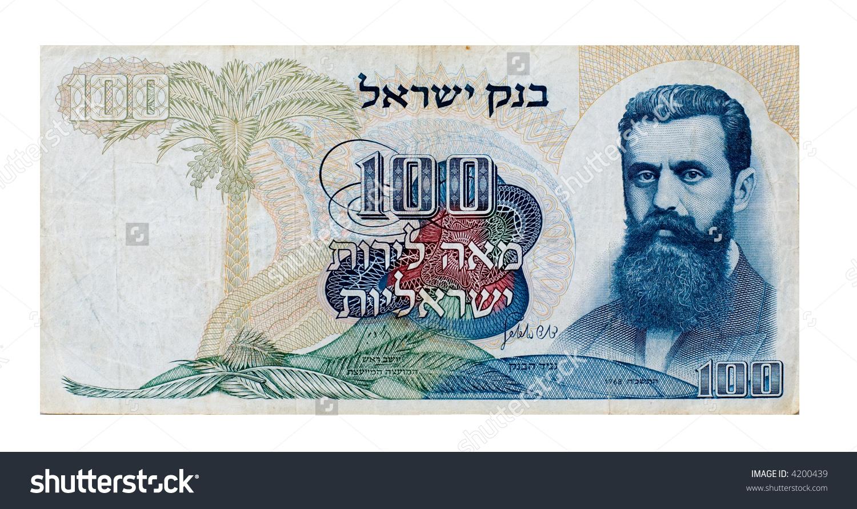 JD 4 Herzl op israelisch briefje van 100 pond